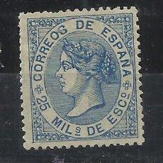 Sellos: ISABEL II 1868 EDIFIL 97 NUEVO(*) VALOR 2014 CATALOGO 385.-- EUROS. Lote 51170961