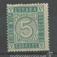 Selos: Nº 93 DE ESPAÑA NUEVO DE 1867 . Lote 58412222