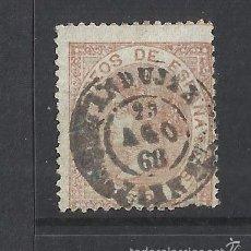 Sellos: 1867 ISABEL II EDIFIL 96 FECHADOR DE ANDUJAR JAEN. Lote 60449271