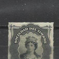 Sellos: 5483-TERUEL SELLO FISCAL ESPAÑA SOCIEDAD DEL TIMBRE AÑO 1874 LOCAL,SELLOS DE CONTRASEÑA,CLASIC.B. Lote 81556028
