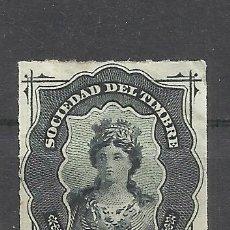 Sellos: 5492-LOGROÑO SELLO FISCAL ESPAÑA SOCIEDAD DEL TIMBRE AÑO 1874 LOCAL,SELLOS DE CONTRASEÑA,CLASIC.B. Lote 81556680