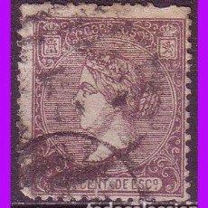 Sellos: 1866 ISABEL II, EDIFIL Nº 85 (O) . Lote 82931628