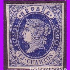 Sellos: 1862 ISABEL II, EDIFIL Nº 59 *. Lote 82936616