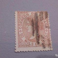Sellos: 1867 - ISABEL II - EDIFIL 96 - CIFRAS E ISABEL II.. Lote 106799059