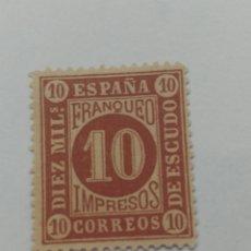 Sellos: EDIFIL 94 AÑO 1867 CIFRAS E ISABEL 10 M CASTAÑO. Lote 119013007