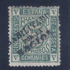 Sellos: EDIFIL 93 CIFRAS E ISABEL II. AÑO 1867. SOBRECARGA HABILITADO POR LA NACIÓN. VALOR CAT: 59 €. MH *. Lote 129668259