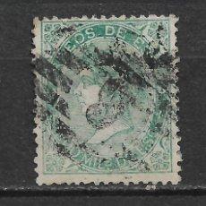 Sellos: ESPAÑA 1868 EDIFIL 100 USADO - 3/14. Lote 156684410