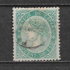 Sellos: ESPAÑA 1867 EDIFIL 91 USADO - 6/2. Lote 171231484