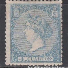 Sellos: ESPAÑA, 1866 EDIFIL Nº 81 /*/ . Lote 174101615