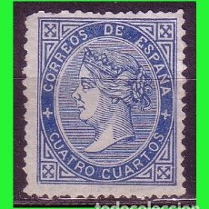 Sellos: 1867 ISABEL II, EDIFIL Nº 88 (*). Lote 182674140