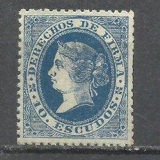 Sellos: Q620C-SELLO FISCAL FILIPINAS COLONIA ESPAÑA 1867 Nº8. DERECHOS DE FIRMA SPAIN REVENUE COLONIAL.10 E. Lote 189694012