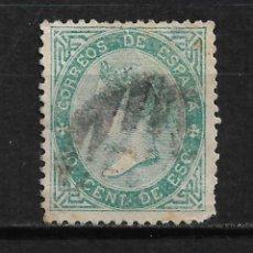 Sellos: ESPAÑA 1867 EDIFIL 91 USADO - 2/10. Lote 194932003