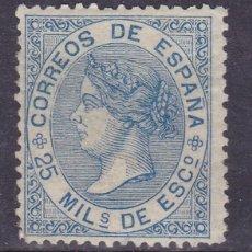 Sellos: D39 EDIFIL Nº 97 * SELLO NUEVO CON GOMA.. Lote 206335582