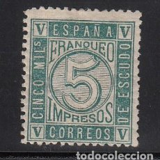 Sellos: ESPAÑA, 1867 EDIFIL Nº 93 /*/, 5 M. VERDE, CIFRAS. Lote 221972165