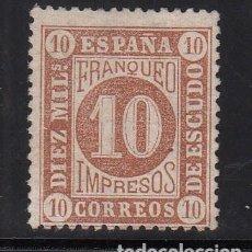Sellos: ESPAÑA, 1867 EDIFIL Nº 94 (*), 10 M. CASTAÑO, CIFRAS. Lote 221972372