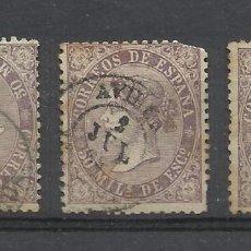 Selos: ISABEL II 1868 EDIFIL 98 FECHADORES ALCUDIA BALEARES AVILES GIJON ASTURIAS. Lote 224443910