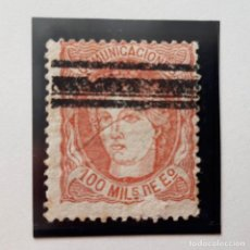 Sellos: EDIFIL 108, 100 MIL, ISABEL II, BARRADO, 1870. Lote 232091125