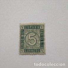 Sellos: ESPAÑA - 1867 - ISABEL II - EDIFIL 93 - MH* - NUEVO - CENTRADO - VALOR CATALOGO 60€.. Lote 243660920