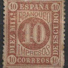 Sellos: ESPAÑA 1867 EDIFIL 94 NUEVO SIN GOMA - 4/5. Lote 244632630