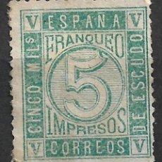 Sellos: ESPAÑA 1867 EDIFIL 93 NUEVO SIN GOMA - 4/5. Lote 244632680