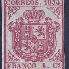 Sellos: EDIFIL 33 ESCUDO DE ESPAÑA. AÑO 1854. FALSO FILATÉLICO.. Lote 244644750