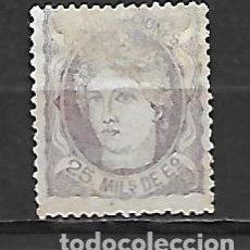 Sellos: ESPAÑA 1870 Nº 106 GOBIERNO PROVISIONAL SELLO DE 25 M NUEVO SIN GOMA. Lote 245733930