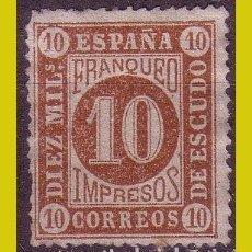 Sellos: 1867 ISABEL II, EDIFIL Nº 94 (*). Lote 255981410