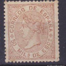 Selos: B63 ISABEL II EDIFIL Nº 96 * SELLO NUEVO CON GOMA. Lote 259000775