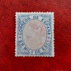 Sellos: ESPAÑA 1867. EDIFIL 95. APARIENCIA DE SIN CIRCULAR. SIN GOMA. CENTRADO DE LUJO. Lote 262001010