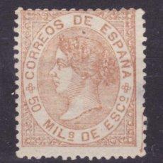 Sellos: F10C ISABEL II EDIFIL Nº 96 * PLENA GOMA ORIGINAL CON LIGERA SEÑAL DE FIJASELLOS.. Lote 268858159