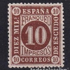 Sellos: SELLOS ESPAÑA AÑO 1867 OFERTA EDIFIL 94 EN NUEVO VALOR DE CATALOGO 59 €. Lote 276196803