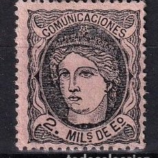 Sellos: SELLOS ESPAÑA AÑO 1870 OFERTA EDIFIL 103 EN NUEVO VALOR DE CATALOGO 14.5 €. Lote 276197053