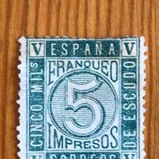 Sellos: CIFRAS E ISABEL II, 1867, EDIFIL 93, NUEVO SIN GOMA. Lote 277551338