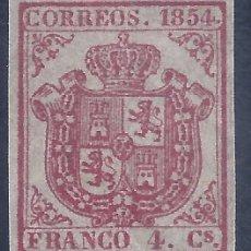 Sellos: EDIFIL 33 ESCUDO DE ESPAÑA. AÑO 1854. FALSO FILATÉLICO.. Lote 283012098