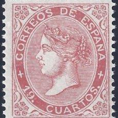 Sellos: EDIFIL 90 ISABEL II. AÑO 1867. FALSO FILATÉLICO. EXCELENTE RÉPLICA.. Lote 286835968