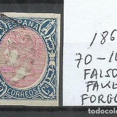 Sellos: 276- FALSO FORGERY FAKE SELLO ISABEL II CLASICO Nº70 AÑO 1865. 12 CUARTOS USADO.106,00€.BONITO. 70-S. Lote 289667343