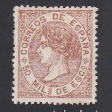 Sellos: ESPAÑA, 1867 EDIFIL Nº 96 (*), 50 M. CASTAÑO. BIEN CENTRADO. Lote 294943188