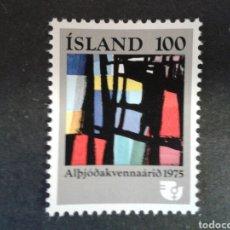 Sellos: ISLANDIA. YVERT 473. SERIE COMPLETA NUEVA SIN CHARNELA.. Lote 84889104