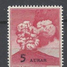 Sellos: ISLANDIA 1954- ERUPCIÓN DEL VOLCÁN ELKA, SOBRECARGADO - SELLO NUEVO **. Lote 206539233