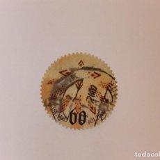 Sellos: AÑO 2007 ISLANDIA SELLO USADO. Lote 291173883