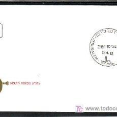 Sellos: ISRAEL 821 PRIMER DIA CON BANDELETA, BATALLON DE JOVENES, . Lote 7703623
