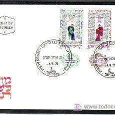 Sellos: ISRAEL 741/3 PRIMER DIA CON BANDELETA, AÑO NUEVO, SABIDURIA ARTESANA,. Lote 7714825