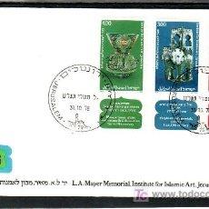 Sellos: ISRAEL 718/20 PRIMER DIA CON BANDELETA, MUSEO DE ARTE ISLAMICO DE JERUSALEN. Lote 7715152