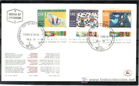 ISRAEL 631/3 PRIMER DIA CON BANDELETA, DIBUJO DE LOS NIÑOS SOBRE LA PAZ, (Sellos - Extranjero - Asia - Israel)
