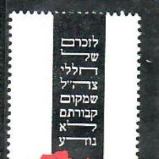Sellos: ISRAEL 573 BANDELETA, SIN CHARNELA, FLORES, EN MEMORIA DE LOS SOLDADOS CAIDOS . Lote 7795653
