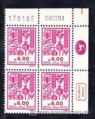 ISRAEL 862A ESQUINA EN B4 CABECERA, SIN CHARNELA, AGRICULTURA, LAS 7 ESPECIES, (Sellos - Extranjero - Asia - Israel)