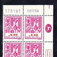 Sellos: ISRAEL 862A ESQUINA EN B4 CABECERA, SIN CHARNELA, AGRICULTURA, LAS 7 ESPECIES,. Lote 10799739