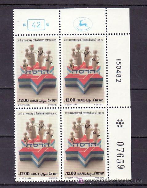 ISRAEL 833 ESQUINA EN B4 CABECERA, SIN CHARNELA, 70º ANIVº ORGANIZACION DE LAS MUJERES, HADASSAH, (Sellos - Extranjero - Asia - Israel)