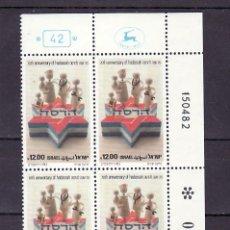 Sellos: ISRAEL 833 ESQUINA EN B4 CABECERA, SIN CHARNELA, 70º ANIVº ORGANIZACION DE LAS MUJERES, HADASSAH, . Lote 8122881
