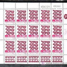 Sellos: ISRAEL 801A MINIPLIEGO BANDELETA, SIN CHARNELA, SHEQEL, . Lote 11571300